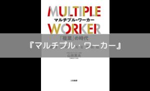マルチプルワーカー−複業の時代のレビュー