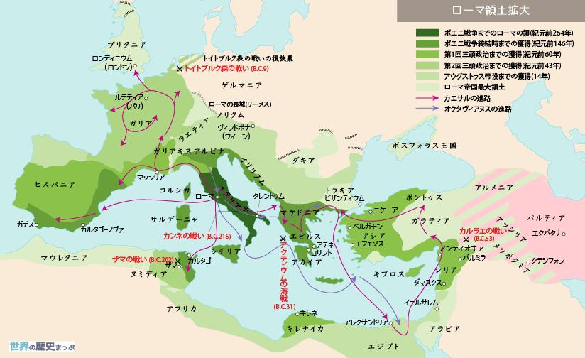 ローマ共和政