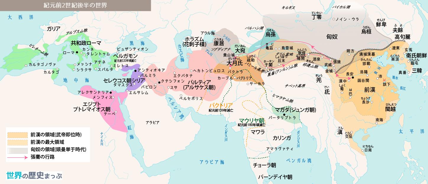 紀元前2世紀後半の西アジア